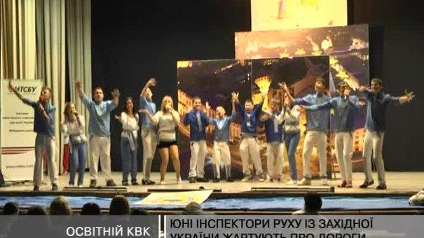 Юні інспектори руху із Західної України жартують про дороги