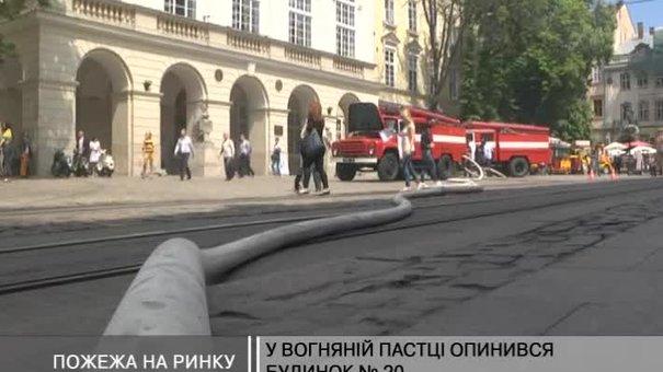 Площа Ринок у диму - у вогняній пастці опинився будинок № 20