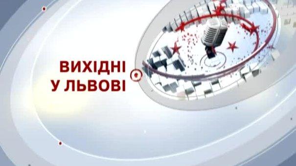 Львів на вихідні: музейні імпрези, фестиваль та свято музики