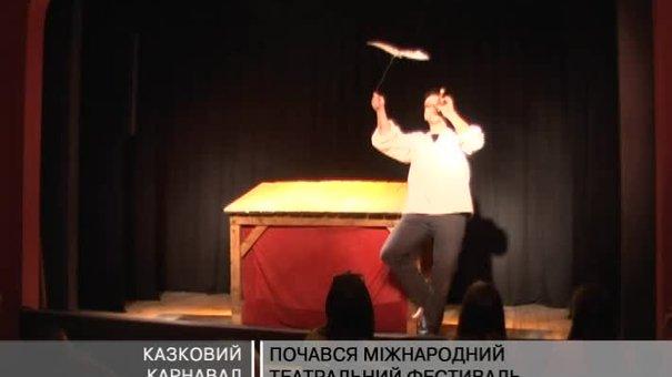 До Львова з'їхалися театри із Праги, Вроцлава, Одеси, Києва та Рівного
