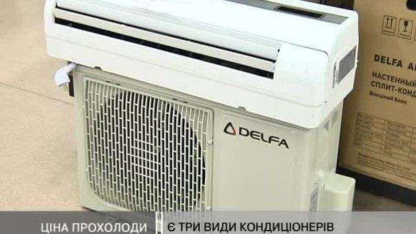 Розпочався сезон продажу систем охолодження