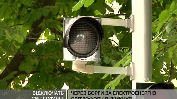 З понеділка у Львові можуть погаснути світлофори