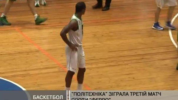 """Баскетбол: """"Політехніка"""" зіграла третій матч проти """"Ферро"""""""