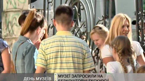 У Львові пройшов День музеїв