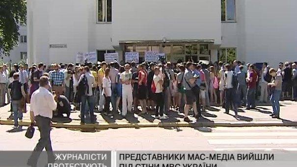 У Києві журналісти протестували під стінами МВС