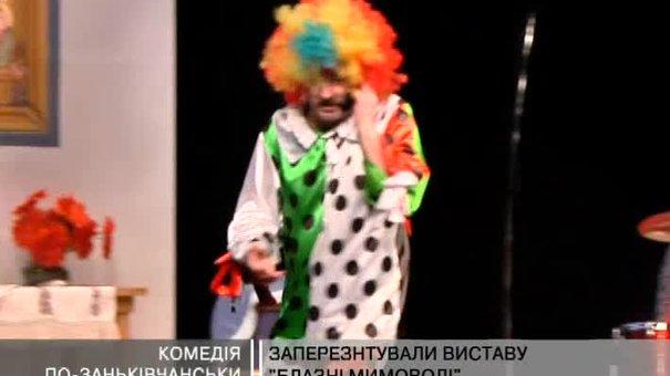 У театрі імені Марії Заньковецької – прем'єра