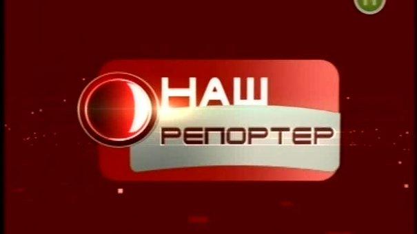 """""""Наш репортер"""" за 20 травня"""