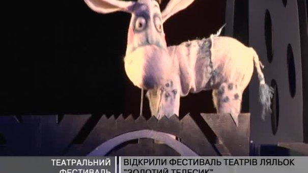 """У Львові почався Міжнародний фестиваль театрів ляльок """"Золотий Телесик"""""""
