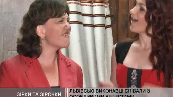 Львівські зірки заспівали для маленьких зірочок
