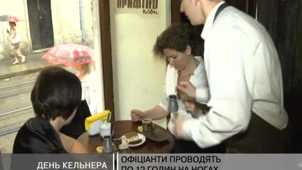 Львівські офіціанти відсвяткували свій професійний день