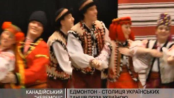 До Львова вперше приїхав ансамбль з Едмонтона
