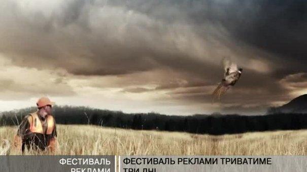 У Львові проходить Київський фестиваль реклами