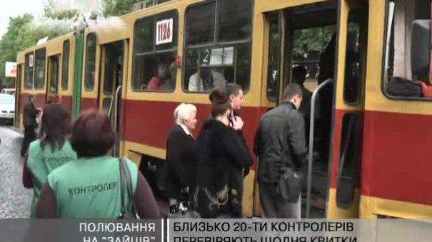 "Контролери ""Львівелектротрансу"" провели рейд"
