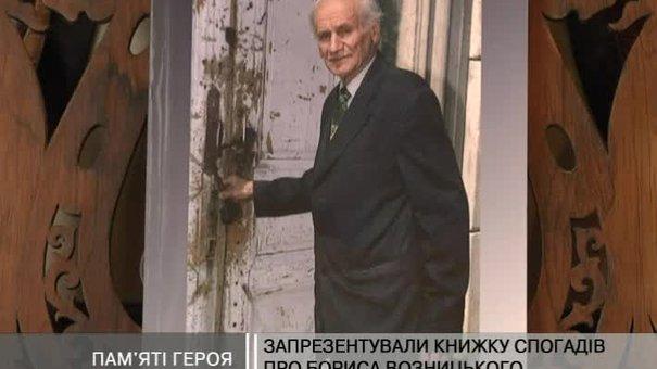 Сьогодні вшанували пам'ять Бориса Возницького