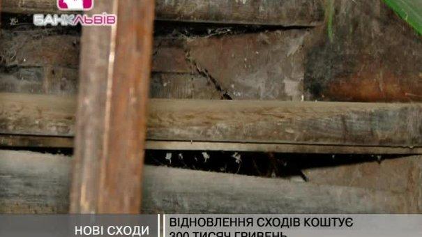 Відновлення історичних сходів коштує 300 тисяч гривень