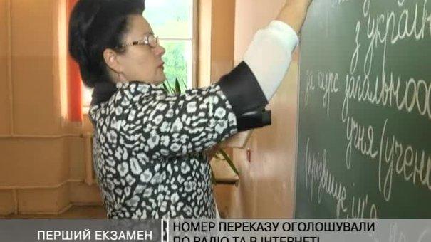 Випускники шкіл сьогодні склали перший державний іспит