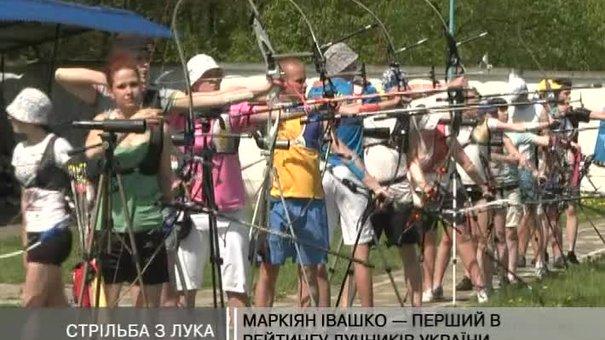Маркіян Івашко - перший в рейтингу лучників України