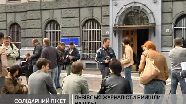 Львівські журналісти пікетували обласне управління міліції