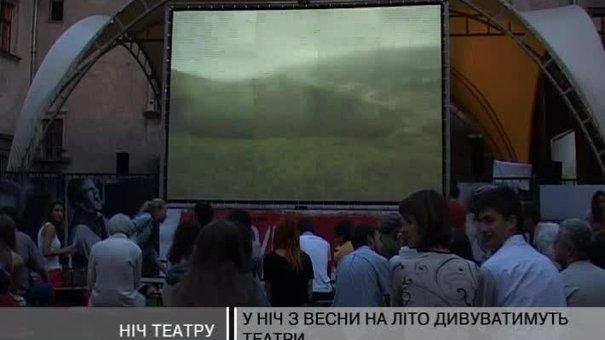 """У Львові пройде """"Ніч театру"""""""