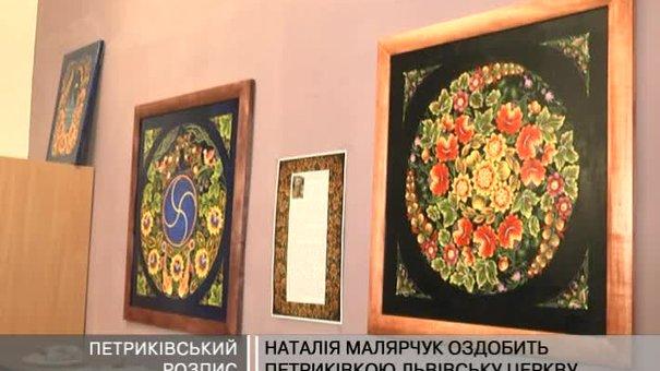 Виставка Малярчук - найбільш українська у Французькому Альянсі