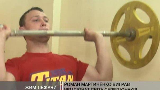 Львівський силач Роман Мартиненко встановив новий рекорд