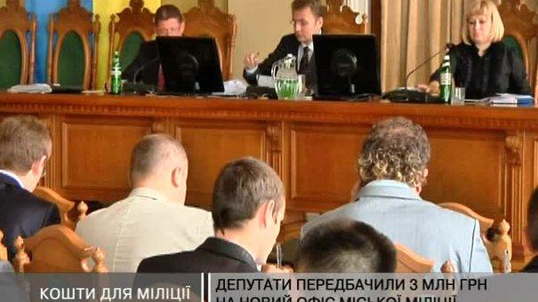 На нове приміщення міліції виділили 3 мільйони гривень