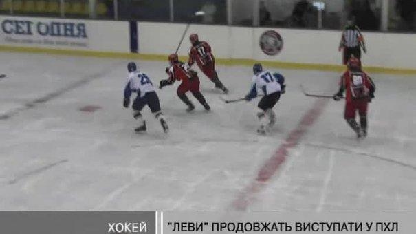 """Хокейний клуб """"Леви"""" продовжить свої виступи у Професіональній хокейній лізі"""