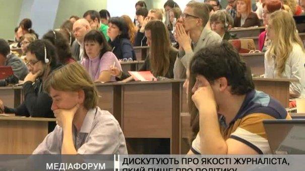 На Львівському медіафорумі говорили про журналіста у політиці та медіастандарти