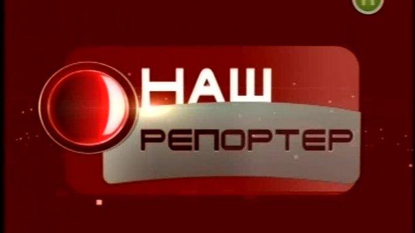 """""""Наш репортер"""" за 31 травня"""