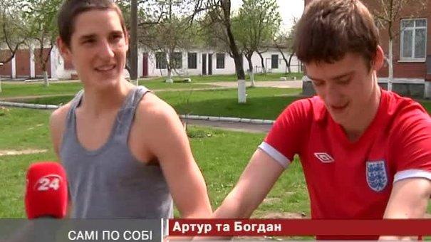 Чекаю на тебе. Богдан та Артур
