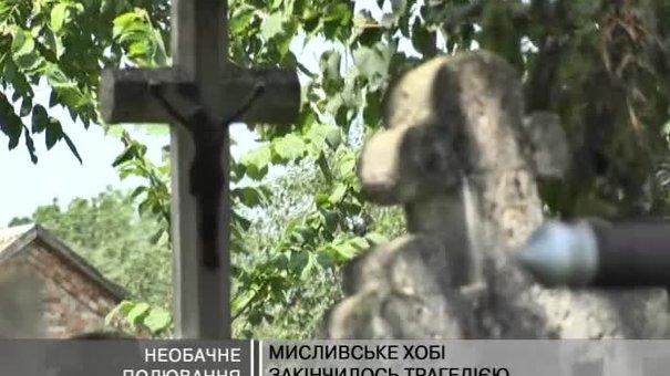 Біля Золочева чоловік загинув на полюванні
