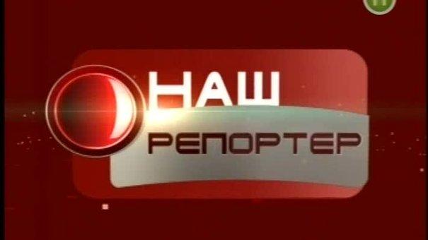 """Наш репортер"" за 1 липня"