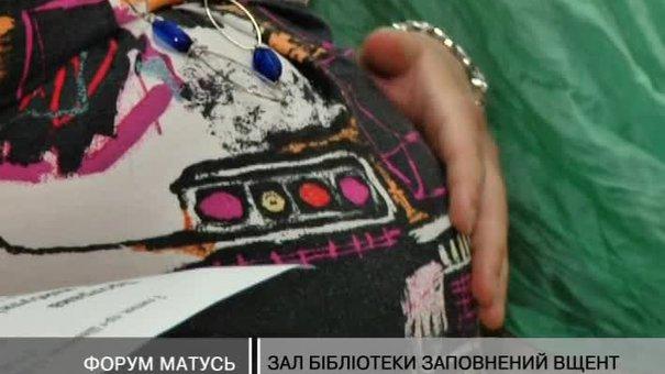 У Львові влаштували перший форум для мам