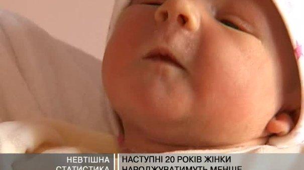 Експерти прогнозують зменшення народжуваності у Львові