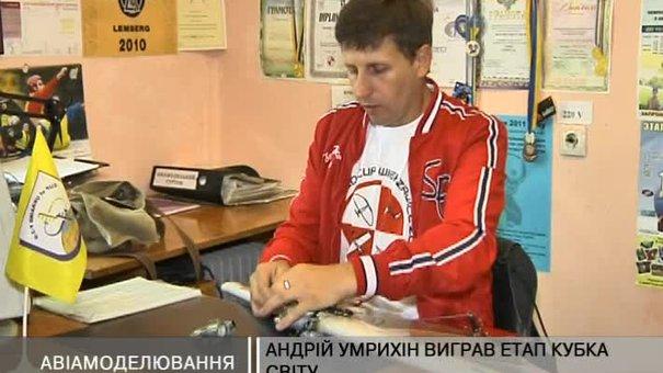 Поза грою: Жовківський авіамоделювальник Андрій Умрихін