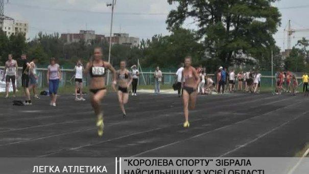 Легка атлетика зібрала у Львові найсильніших