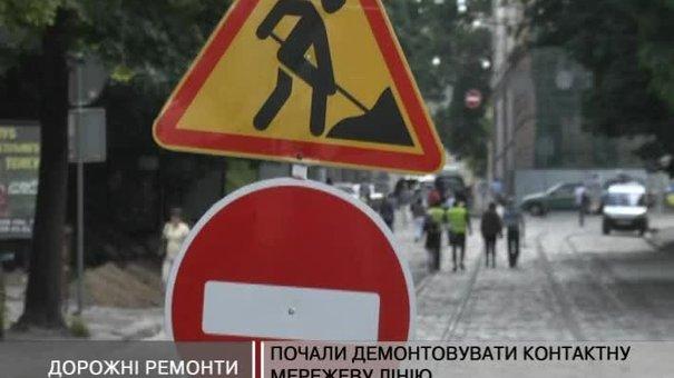 Вулиці Бандери та Коперника закрили на ремонт