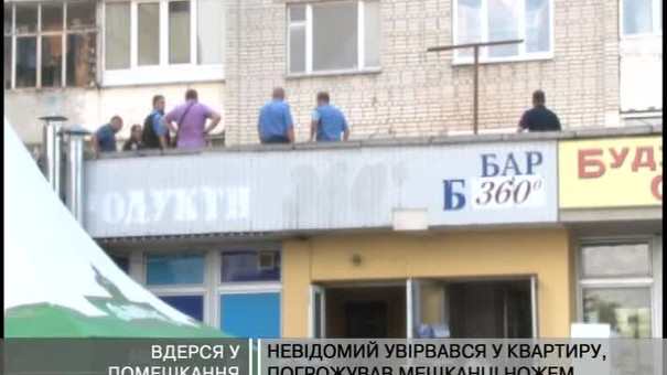 Невідомий увірвався у квартиру і погрожував мешканці ножем
