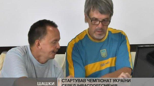Стартував чемпіонат України серед інваспортсменів