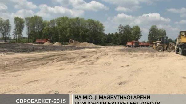 На місці арени до Євробаскету-2015 розпочали будівельні роботи