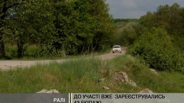 """Міжнародний автопробіг """"Галіція"""" вперше відбудеться у Львові"""
