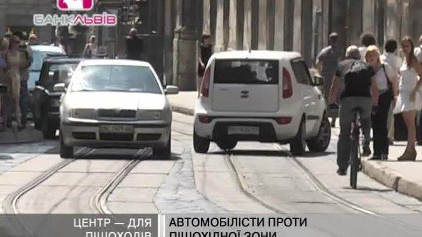 У серпні центральну частину Львова перетворять на пішохідну зону
