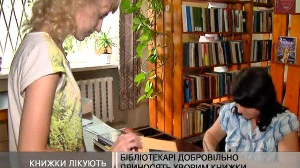 """Одна з львівських бібліотек проводить в лікарнях """"бібліотерапію"""""""