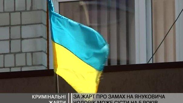 За жарт про замах на Януковича чоловік може сісти на 5 років