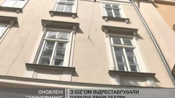 У театрі Заньковецької відреставрували парадні двері
