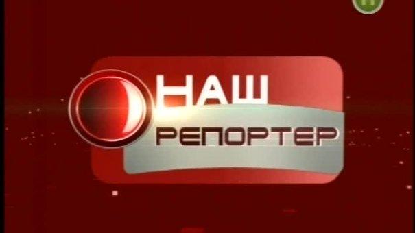 """Наш репортер"" за 4 липня"
