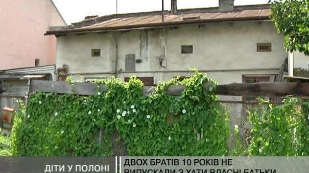 Десять років діти не виходили із занедбаного будинку