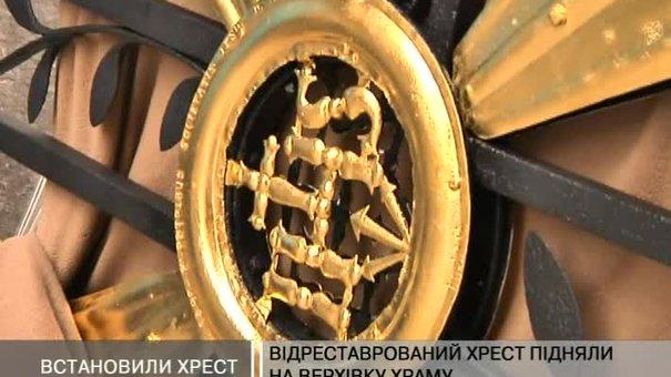 Відреставрований хрест підняли на верхівку храму Петра та Павла