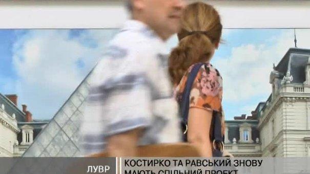 Костирко та Равський перенесли Лувр у Львів