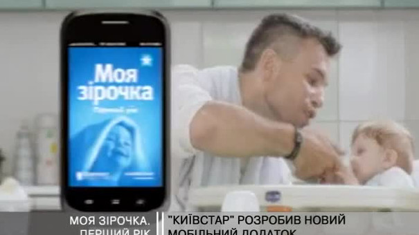 """""""Київстар"""" розробив додаток-помічник для батьків"""